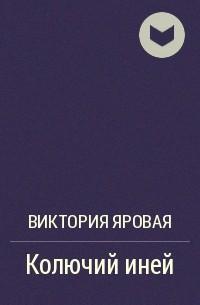 Виктория Яровая - Колючий иней