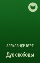 Александр Верт - Дух свободы