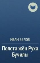 Иван Белов - Полста жён Руха Бучилы