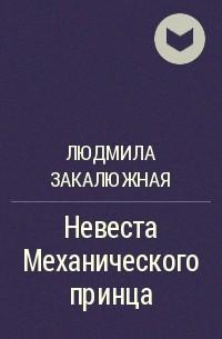 Людмила Закалюжная - Невеста Механического принца