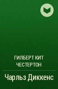 Гилберт Кит Честертон - Чарльз Диккенс
