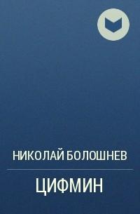 Николай Болошнев - ЦИФМИН