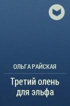 Ольга Райская - Третий олень для эльфа