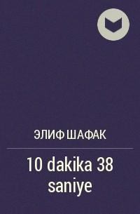 Элиф Шафак - 10 dakika 38 saniye