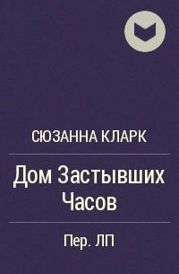 Сюзанна Кларк - Дом Застывших Часов