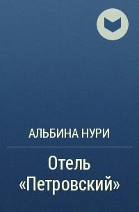 Альбина Нури - Отель «Петровский»
