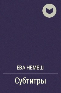 Ева Немеш - Субтитры