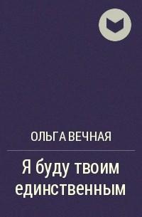 Ольга Вечная - Я буду твоим единственным