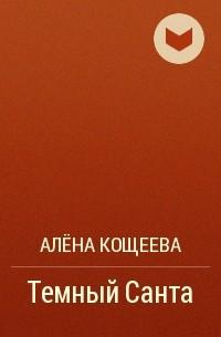 Алёна Кощеева - Темный Санта