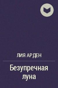 Лия Арден - Безупречная луна
