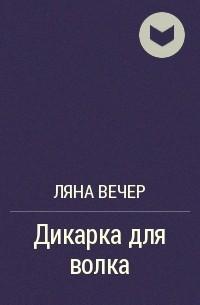 Ляна Вечер - Дикарка для волка