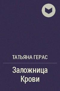 Татьяна Герас - Заложница Крови