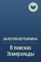 Валерия Вербинина - В поисках Эсмеральды