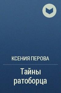 Ксения Перова - Тайны ратоборца