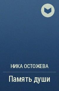 Ника Остожева - Памятьдуши