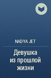 Nadya Jet - Девушка из прошлой жизни