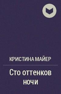 Кристина Майер - Сто оттенков ночи