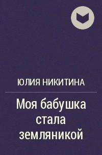 Юлия Никитина - Моя бабушка стала земляникой