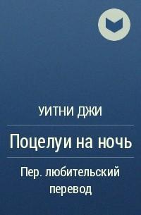Уитни Джи - Поцелуи на ночь