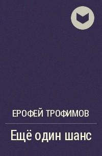 Ерофей Трофимов - Ещё один шанс