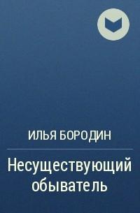 Илья Бородин - Несуществующий обыватель