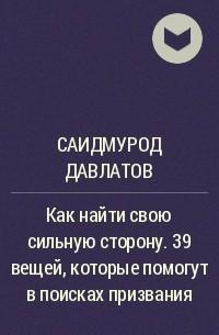 Саидмурод Давлатов - Как найти свою сильную сторону. 39 вещей, которые помогут в поисках призвания
