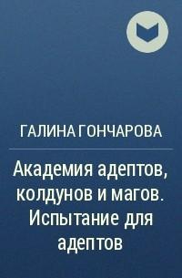 Галина Гончарова - Академия адептов, колдунов и магов. Испытание для адептов