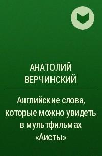 Анатолий Верчинский - Английские слова, которые можно увидеть вмультфильмах «Аисты»
