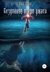 Яна Сова - Бездонное озеро ужаса