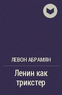 Левон Абрамян - Ленин как трикстер