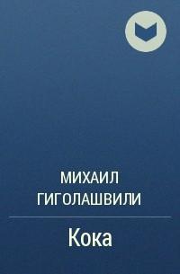 Михаил Гиголашвили - Кока