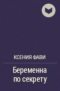 Ксения Фави - Беременна по секрету
