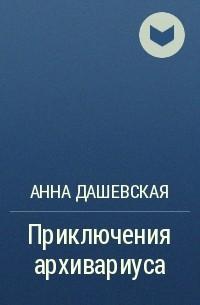 Анна Дашевская - Приключения архивариуса