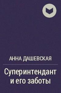 Анна Дашевская - Суперинтендант и его заботы