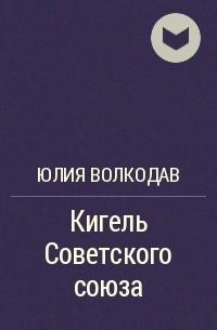 Юлия Волкодав - Кигель Советского союза