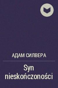 Адам Сильвера - Syn nieskończoności