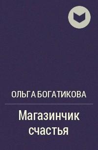 Ольга Богатикова - Магазинчик счастья