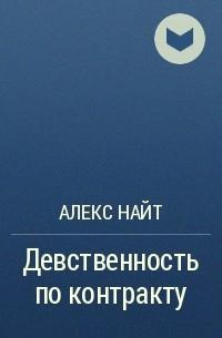 Алекс Найт - Девственность по контракту