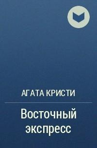 Агата Кристи - Восточный экспресс