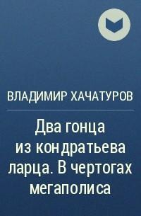 Владимир Хачатуров - Два гонца из кондратьева ларца. В чертогах мегаполиса