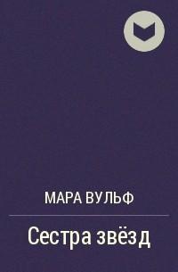Мара Вульф - Сестра звёзд