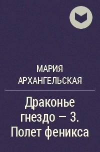 Мария Архангельская - Драконье гнездо - 3. Полет феникса