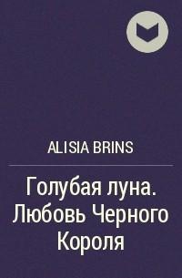 Alisia Brins - Голубая луна. Любовь Черного Короля