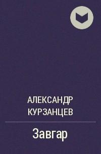 Александр Курзанцев - Завгар