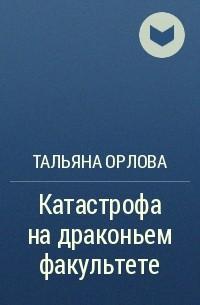 Тальяна Орлова - Катастрофа на драконьем факультете