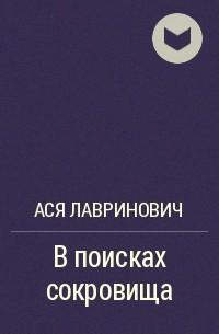 Ася Лавринович - В поисках сокровища
