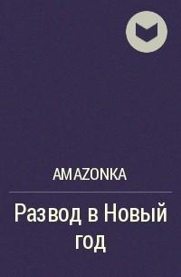 Amazonka - Развод в Новый год