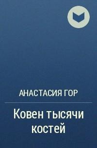 Анастасия Гор - Ковен тысячи костей