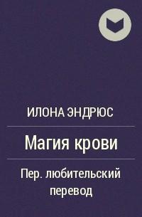 Илона Эндрюс - Магия крови