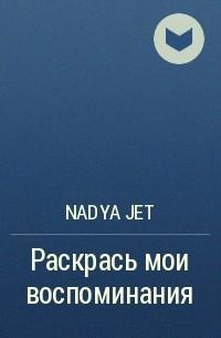Nadya Jet - Раскрась мои воспоминания